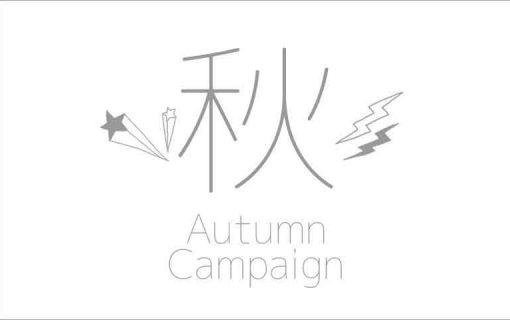 大田原・那須塩原美容室ナトゥレーザの秋のキャンペーン