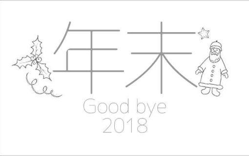 大田原・那須塩原美容室ナトゥレーザ/年末キャンペーン