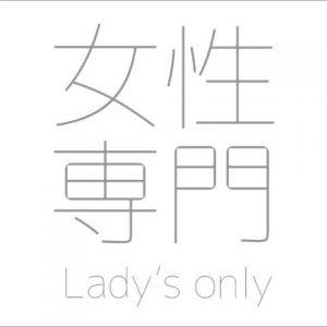 大田原・那須塩原ナトゥレーザは女性専門の美容室です