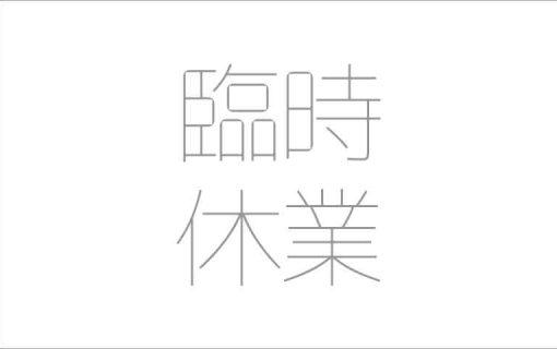 大田原・那須塩原美容室ナトゥレーザ臨時休業