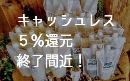 大田原・那須塩原美容室ナトゥレーザ/キャアシュレス還元事業終了