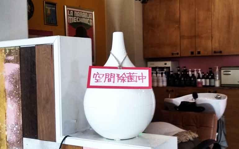 大田原・那須塩原美容室ナトゥレーザ/空間除菌