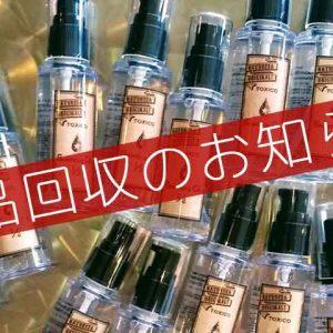 大田原・那須塩原美容室/商品回収