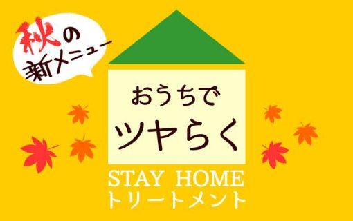 大田原美容室natureza/ナトゥレーザ_髪質改善トリートメント